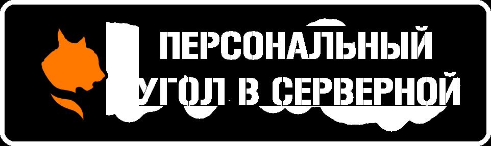 ПЕРСОНАЛЬНЫЙ УГОЛ В СЕРВЕРНОЙ
